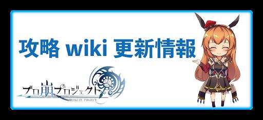 攻略wiki更新情報のバナー画像