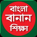 বাংলা বানান শুদ্ধিকরণের নিয়মাবলী শুদ্ধ বানান icon
