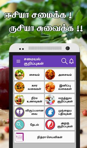 Samayal Tamil - Veg Non-Veg