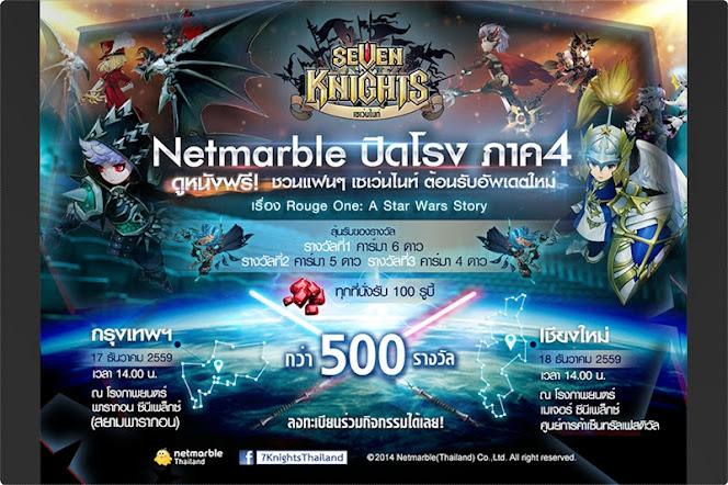[Seven Knights] Netmarble เหมาโรงชวนดู Rogue One 500 รางวัล!