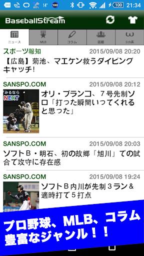 最強の野球ニュース スコア速報 BaseballStream