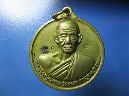 เหรียญ มหาลาภ มหาเศรษฐี 79 หลวงปู่สมชาย วัดคงคา กาญจนบุรี โค๊ด 110
