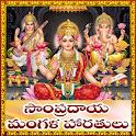 Mangala Harathulu icon
