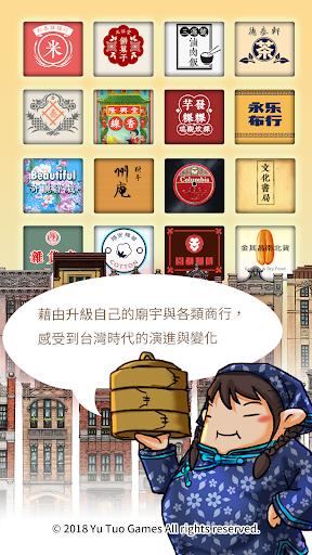 u6046u6a02u753a 1.02.23 screenshots 4