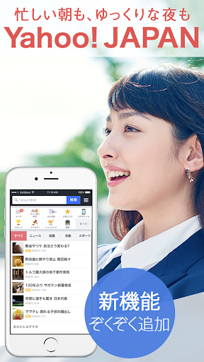 Yahoo JAPAN - ニュースや検索を快適に!