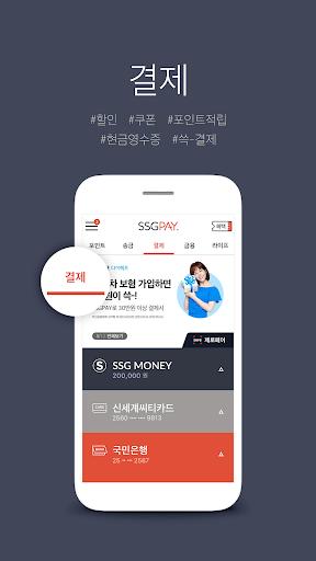 SSGPAY - 혜택 위의 혜택  screenshots 1