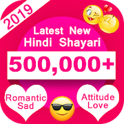 All Latest Shayari 2019: Status, SMS, Quote