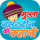 Mulla Nasruddin stories in hindi for PC-Windows 7,8,10 and Mac