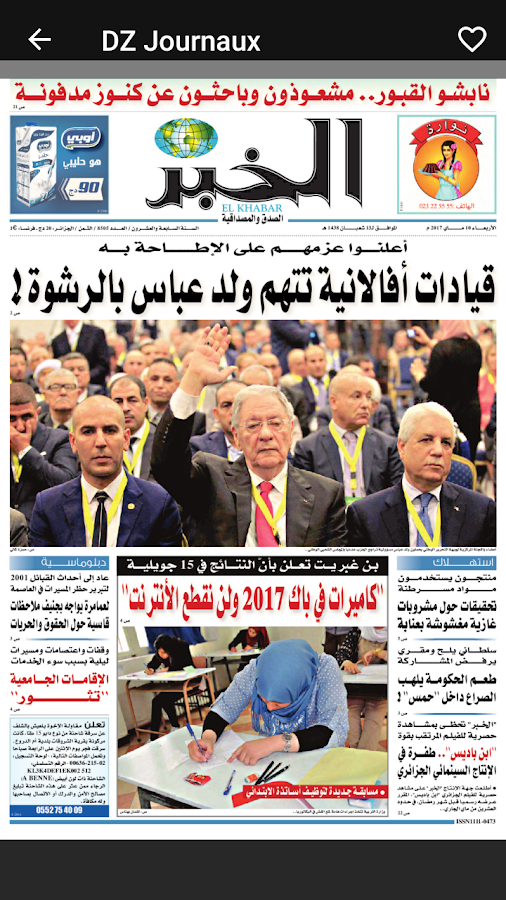 DZ Journaux Algerie press- screenshot