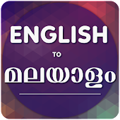 English To MalayalamTranslator