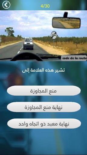 u0625u062eu062au0628u0627u0631 u062au0639u0644u064au0645 u0627u0644u0633u064au0627u0642u0629 | Examen code de la route 0.2 screenshots 3