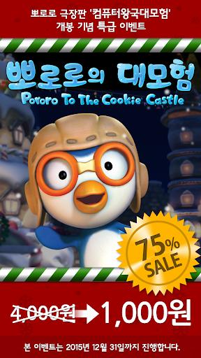 免費下載教育APP|Pororo to the Cookie Castle app開箱文|APP開箱王