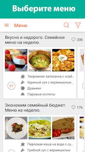 Календарь рецептов Screenshot