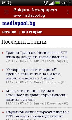 Вестници България