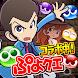 ぷよぷよ!!クエスト -簡単操作で大連鎖。爽快 パズル!ぷよっと楽しい パズルゲーム