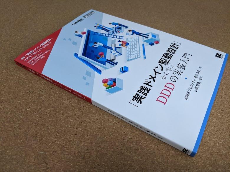 「実践ドメイン駆動設計」から学ぶDDDの実装入門/翔泳社/青木 淳夫