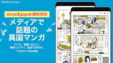 マンガebookjapan - 無料の漫画を毎日読もう!のおすすめ画像4