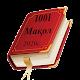 1001 Мақол (Матал) Download on Windows