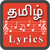 Tamil Song Lyrics (Tamil Lyrics)