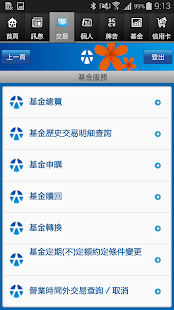 元大銀行 yuanta commercial bank- screenshot thumbnail