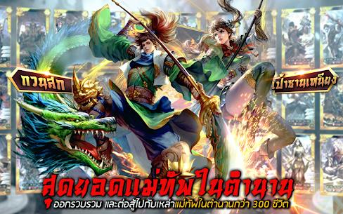 GIGA Three Kingdoms 2