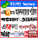Bangla News - Bangla News Papers india icon