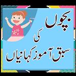 Bachon ki Kahaniya - Moral Stories in Urdu Icon