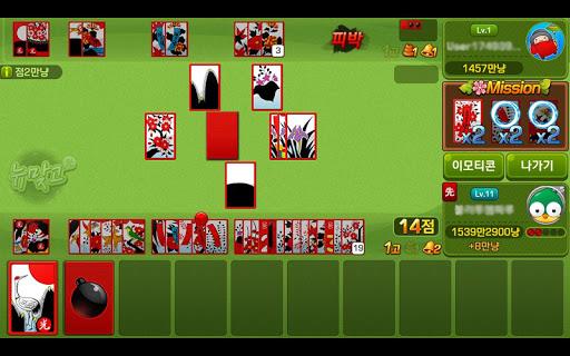 Pmang New Matgo : No1 Gostop screenshot 08