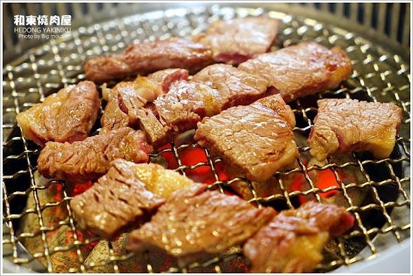 和東燒肉屋