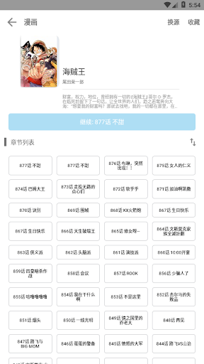 u6f2bu753bu53f0 for Android apk 2
