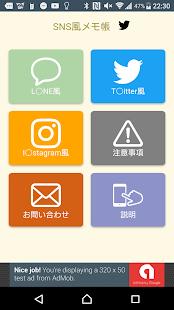 SNS風メモ帳 - náhled