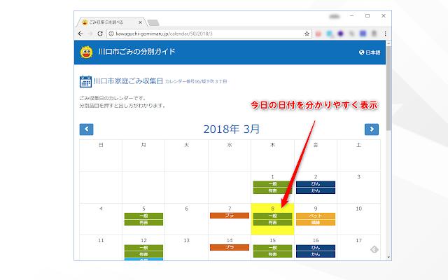 川口ゴミカレンダー便利ツール