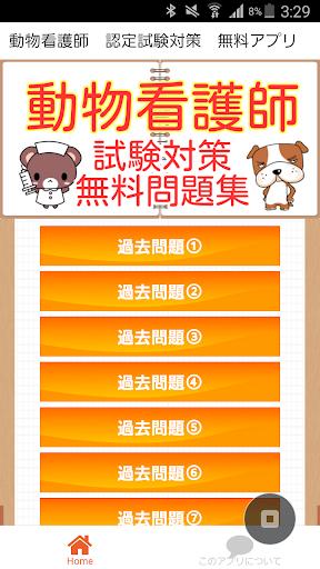 動物看護師 認定動物看護師 過去問題集 無料アプリ