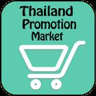 แคตตาล็อกโปรโมชั่น : Thai Promotion Market icon