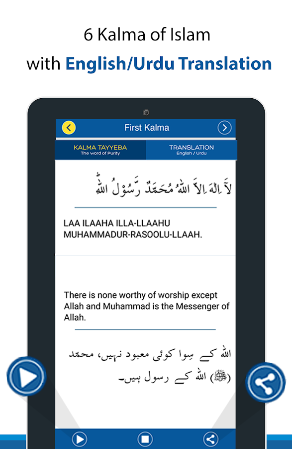 Ayatul Kursi with Tajweed- screenshot