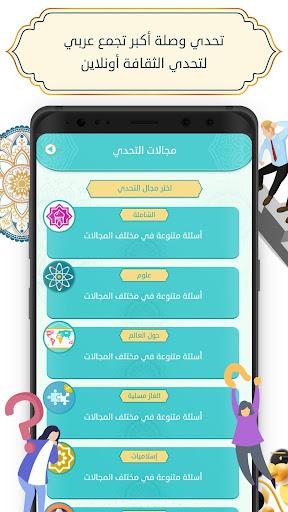 Tahadi Wasla - تحدي وصلة apktreat screenshots 1