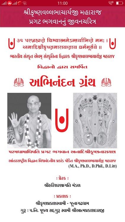 Shri Krushnavallabhacharyaji Jivan Charitra – (Android