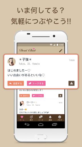 DeaiChat - 大人気な完全無料出会いチャット掲示板