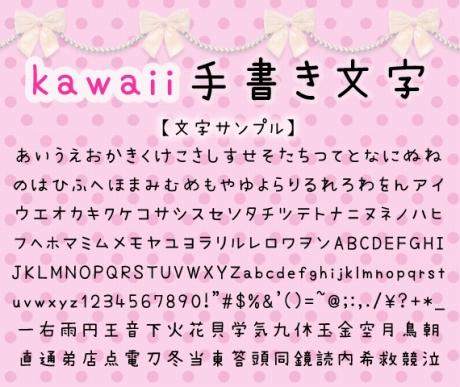 Kawaii日系手寫字體