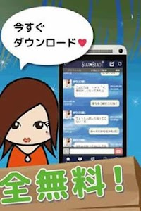 完全無料のSTAR♥BEACH+ screenshot 6