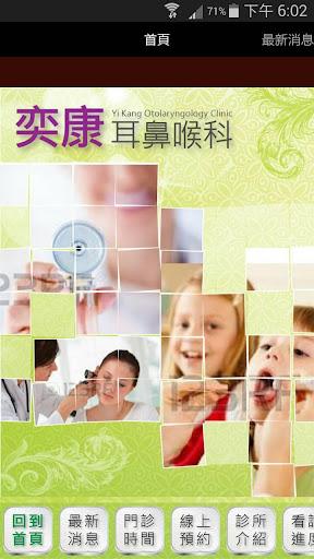 奕康耳鼻喉科診所