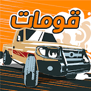 Gomat - Drift & Drag Racing