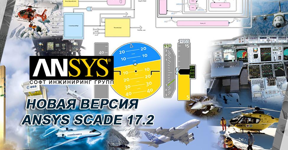 ANSYS SCADE 17.2 Новые возможности тестирования встраиваемых приложений