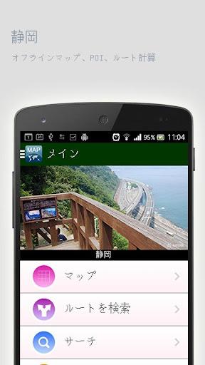 静岡オフラインマップ
