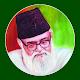 Download Tafheem ul Quran (Maulana Maudoodi R.A) For PC Windows and Mac 1.3