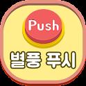 별풍 푸시 - 아프리카TV용 icon