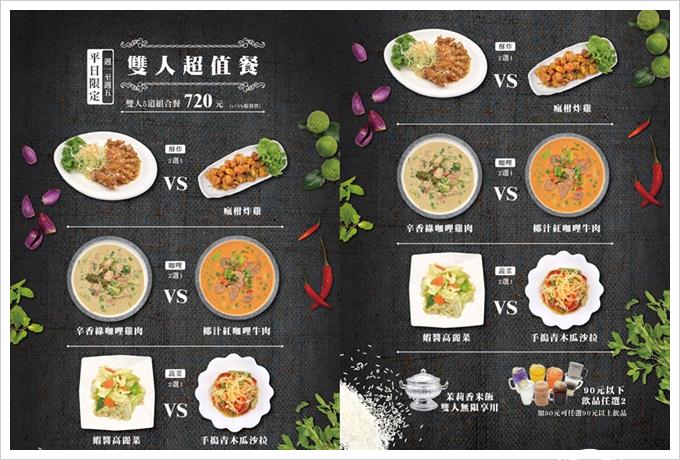 PAPAYA泰-泰式料理平日雙人超值餐