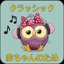 赤ちゃんのためのクラシック音楽無料オフライン
