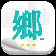 鄉民晚�.. file APK for Gaming PC/PS3/PS4 Smart TV