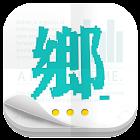 鄉民晚報:一手掌握網路精華新聞 icon